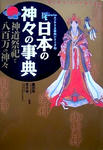 日本の神々の事典