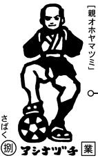アシナヅチ