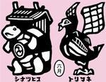 シナツヒコ [カヘデ] トリフネ [ハナイカダ]
