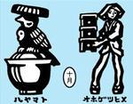 ハヤマト [スズメ] オホゲツヒメ [フノリ]