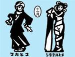 ワカヒコ [ウソ] シタテルヒメ [エナガ]