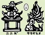 ニニギ [ナラ セキレイ] サクヤヒメ [ヤマザクラ]