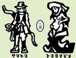 ヤマヒコ [デデポポ] トヨヒメ [ワサビ]
