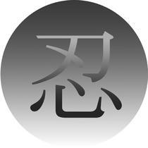 Japanese Kanji symbol design - 「SHinobi」