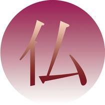 Japanese Kanji symbol design - 「HOTOKE」
