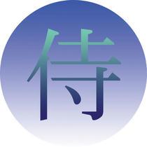 Japanese Kanji symbol design - 「Samurai」
