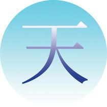 Japanese Kanji symbol design - 「TEN」