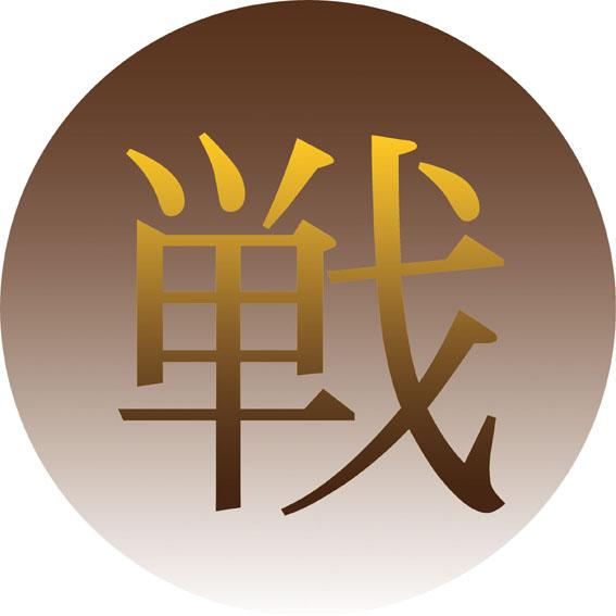 T-KONI`s Free material: Japanese Kanji symbol design - 「IKUSA」