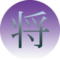 Japanese Kanji symbol design - 「Shou」