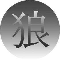 Japanese Kanji symbol design - 「Ookami」