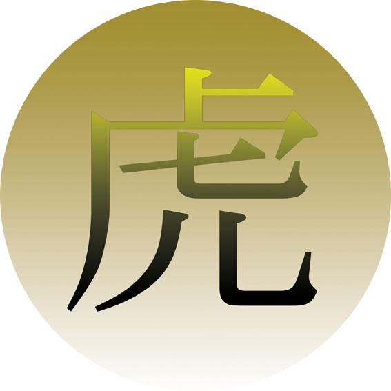 Japanese Tiger Symbol Japanese Kanji Symbol Design