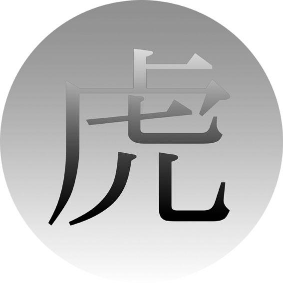 Japanese Tiger Symbol Japanese Kanji Symbol