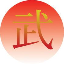 Japanese Kanji symbol design - 「Bu」