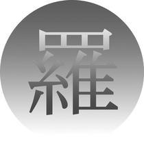 Japanese Kanji symbol design - 「RA」