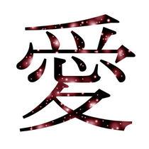 Japanese Kanji symbol design - 「Ai」