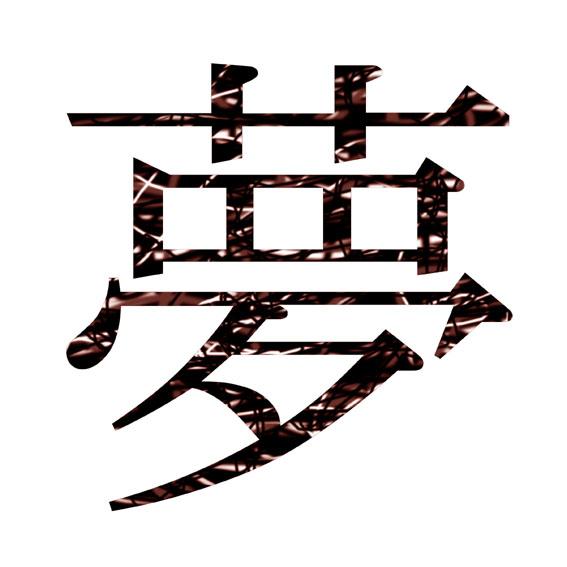 Dream Japanese Symbol Dream in Japanese Symbol Kanji