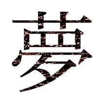 Japanese Kanji symbol design - 「Yume」