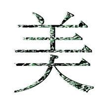 Japanese Kanji symbol design - 「Bi」