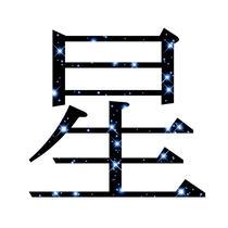 Japanese Kanji symbol design - 「Hoshi」