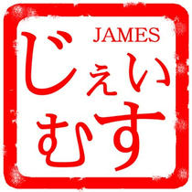 Male First Name 「JAMES」