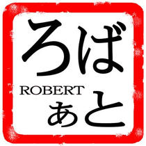 Male First Name 「ROBERT」