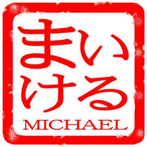 Male First Name 「MICHAEL」