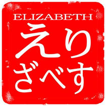 Female First Name 「ELIZABETH」