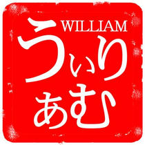 Male First Name 「WILLIAM」