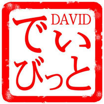 Male First Name 「DAVID」