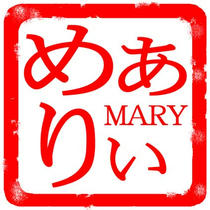 Japanese Signature Stamp design 「Signature and seal of first name - MARY」