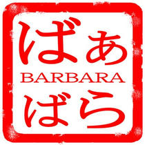 Japanese Signature Stamp design 「Signature and seal of first name - BARBARA」