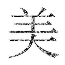 Japanese Kanji symbol design 「Character that shows - Beauty」