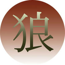 Japanese Kanji symbol design 「Character that shows - Wolf」