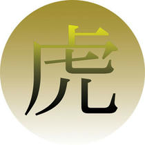 Japanese Kanji symbol design 「Character that shows - Tiger」