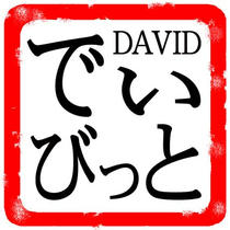 Japanese Signature Stamp design 「Signature and seal of first name - DAVID」