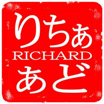 Japanese Signature Stamp design 「Signature and seal of first name - RICHARD」