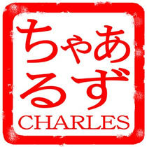 Japanese Signature Stamp design 「Signature and seal of first name - CHARLES」