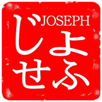 Japanese Signature Stamp design 「Signature and seal of first name - JOSEPH」