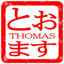 Japanese Signature Stamp design 「Signature and seal of first name - THOMAS」
