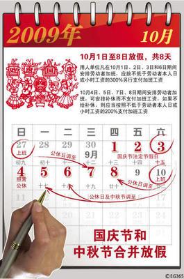 2009guoqingchangjia.jpg