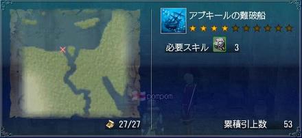 NO.53 アブキールの難破船