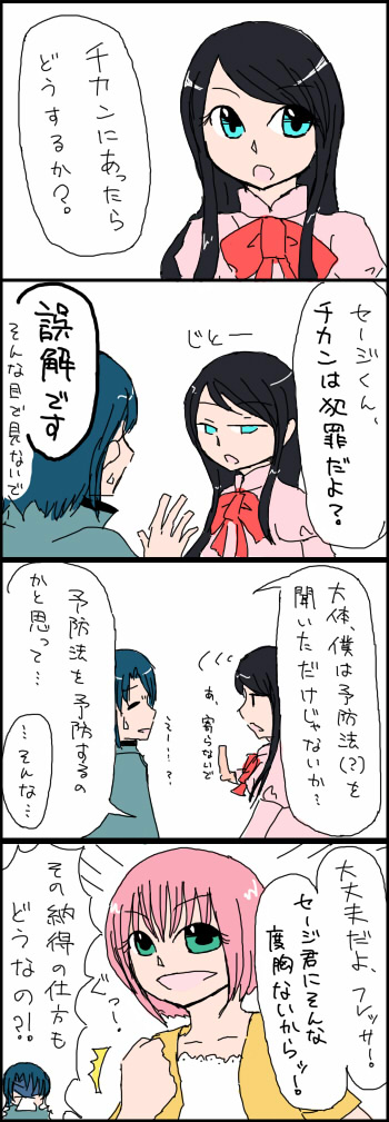 セージ痴漢疑惑1