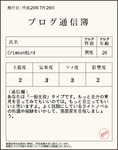 tushinbo_img.rb_20080729.png
