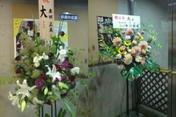 車田正美先生・スタジオぴえろ様からのお花