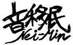 音移民ロゴ