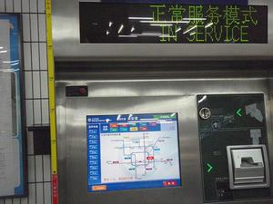 北京地下鉄券売機
