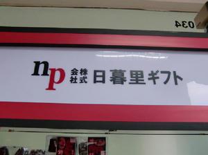 nippori18.JPG