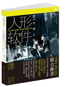 renxingruanjian1.jpg