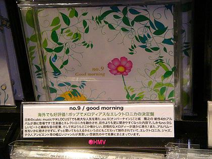 渋谷hmv2