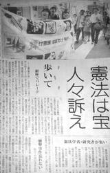 憲法集会&銀座パレード